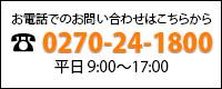 お問い合わせ電話0270-24-1800まで